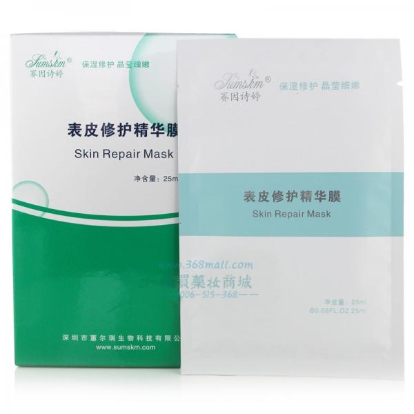 赛因诗婷修护精华膜25g*6 护理保湿 舒缓