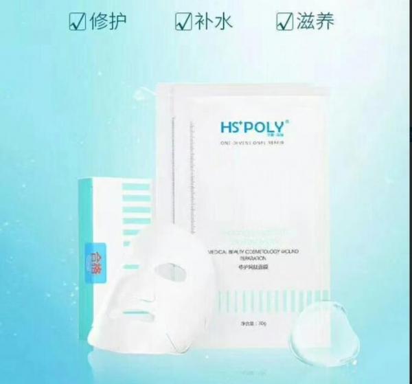 华桑葆骊修护网肽面膜 舒缓修复 美容后修护