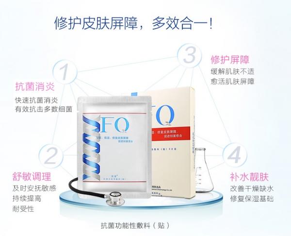 芙清FQ抗菌功能性敷料(贴) 5片/盒 抗菌抑痘平肤修护面膜 【3送1】