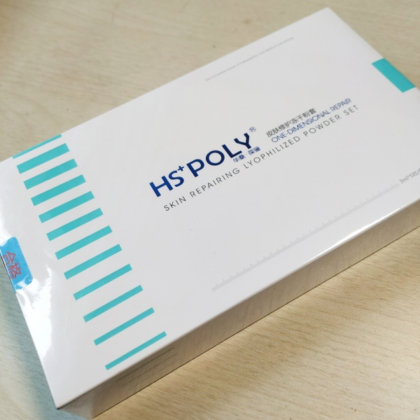 华桑葆骊HSPOLY皮肤修护冻干粉组合 5对装 美容后恢复受损肌肤