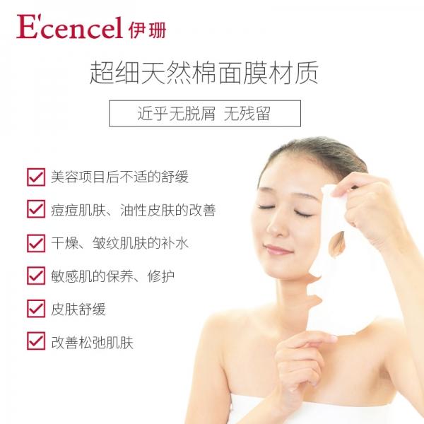 美国伊珊Ecencel 晶漾超细天然棉面膜 25g*6,紧急舒缓修护!