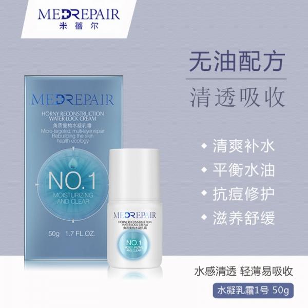 米蓓尔角质重构水凝乳霜【1号】  50g 修护保湿 平衡水油