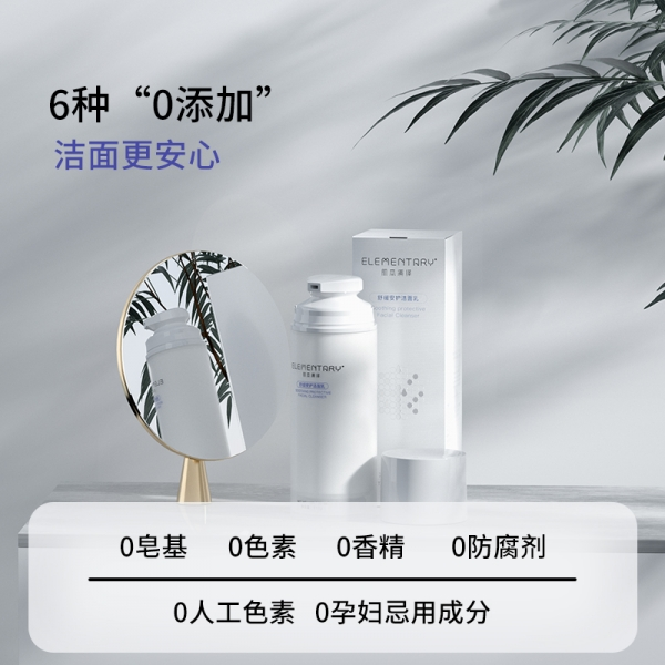 肌本演绎 舒缓安护洁面乳 110g 益生菌氨基酸洁面
